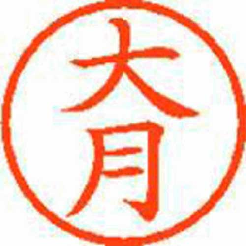 シヤチハタ ネーム6 大月 221385