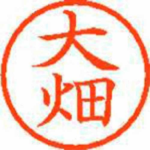 シヤチハタ ネーム6 大畑 221386