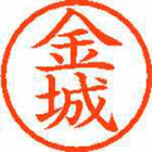 シヤチハタ ネーム6 金城 221388