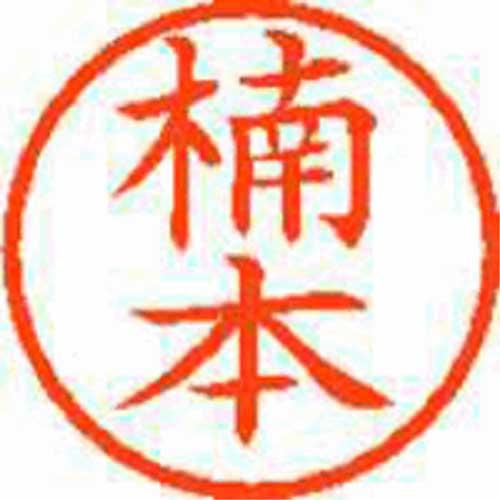 シヤチハタ ネーム6 楠本 221392