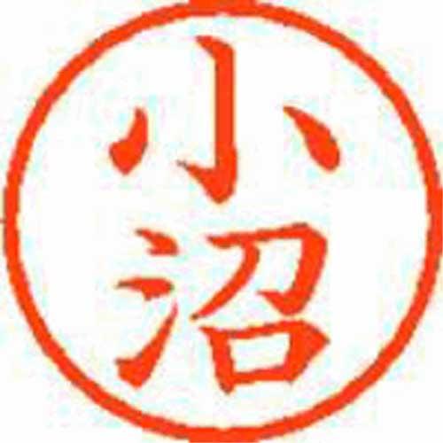 シヤチハタ ネーム6 小沼 221395