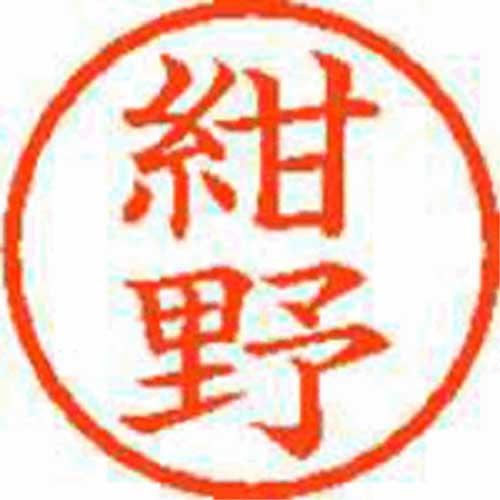 シヤチハタ ネーム6 紺野 221396