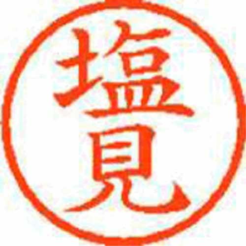 シヤチハタ ネーム6 塩見 221398
