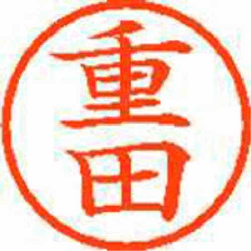 シヤチハタ ネーム6 重田 221399