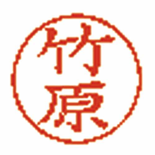 シヤチハタ ネーム6 竹原 221400