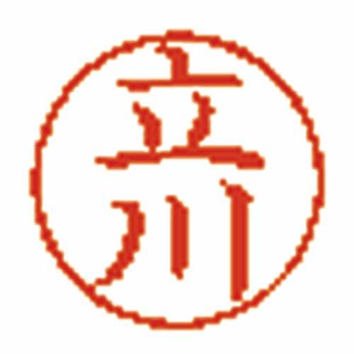 シヤチハタ ネーム6 立川 221401