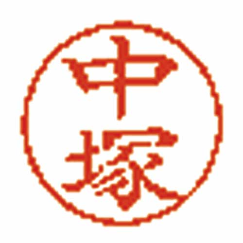 シヤチハタ ネーム6 中塚 221403