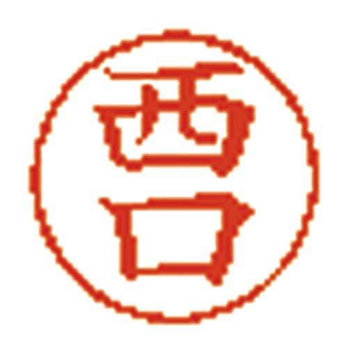 シヤチハタ ネーム6 西口 221404