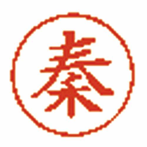シヤチハタ ネーム6 秦 221405