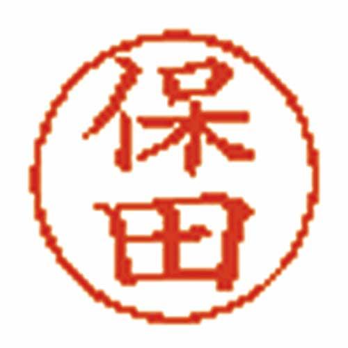 シヤチハタ ネーム6 保田 221406