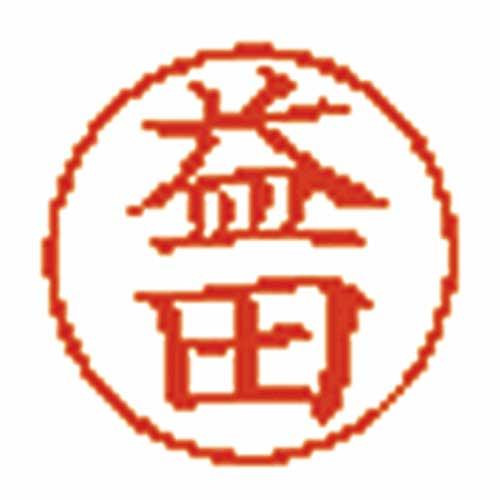シヤチハタ ネーム6 益田 221407