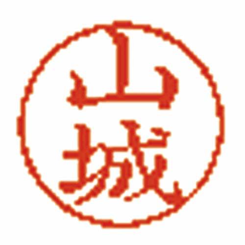 シヤチハタ ネーム6 山城 221408