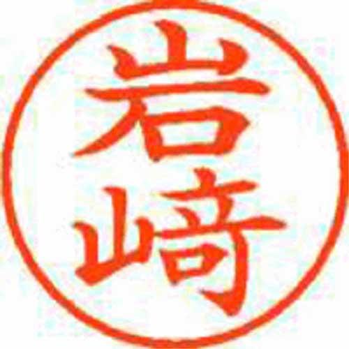 シヤチハタ ネーム9 岩崎(崎は旧字体) 221409