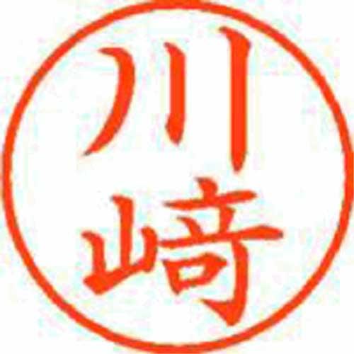 シヤチハタ ネーム9 川崎(崎は旧字体) 221410