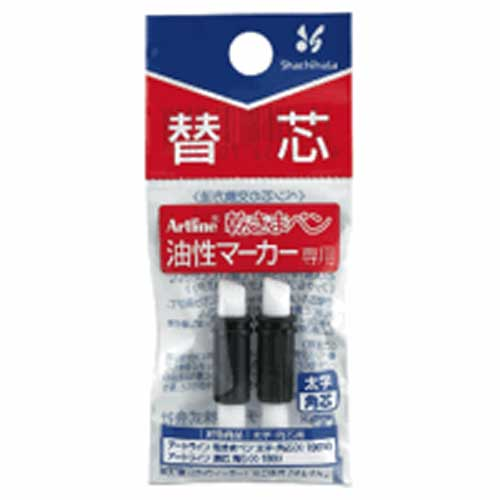 乾きまペン 替芯 角芯5 K−199P 2本入 240084