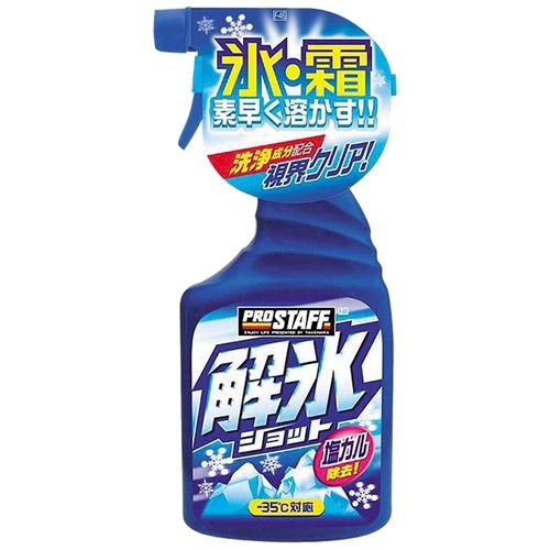 解氷ショット F−46