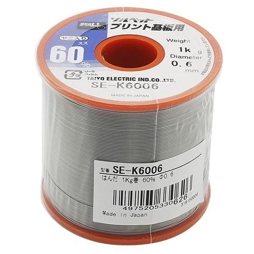 グット はんだ 1kg巻 SE−K6006