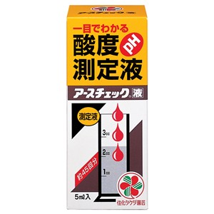 アースチェック液 5ml