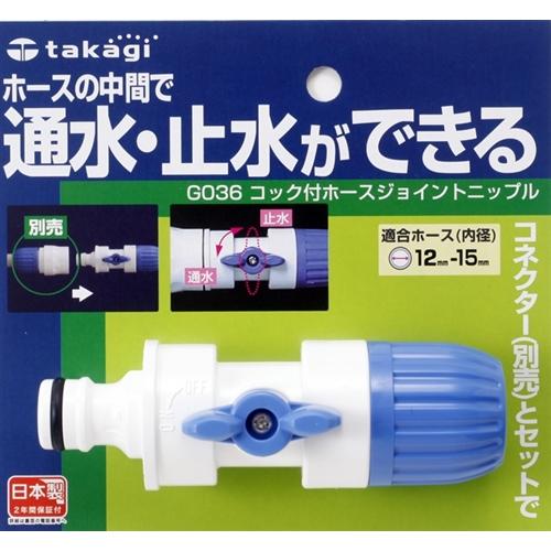 タカギ(takagi) コック付ホースジョイントニップル G036