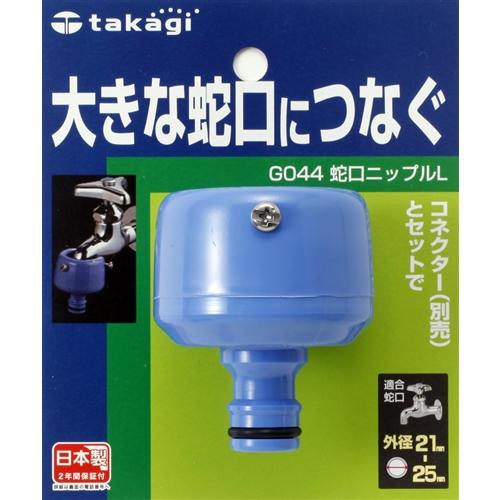 タカギ(takagi) 蛇口ニップルL G044FJ