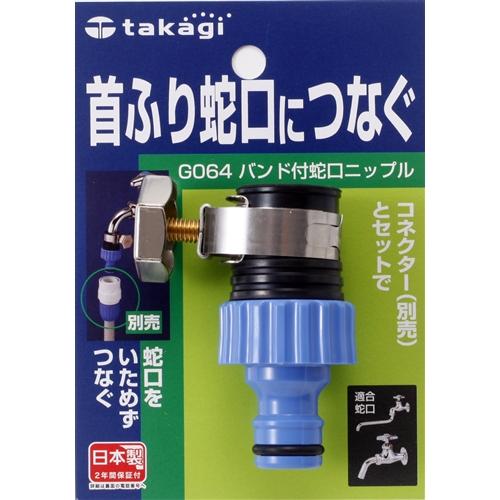 タカギ(takagi) バンド付蛇口ニップル G064FJ