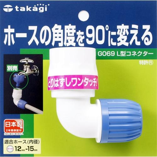 タカギ(takagi) L型コネクター G069FJ