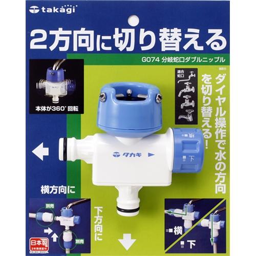 タカギ(takagi) 分岐蛇口ダブルニップル G074