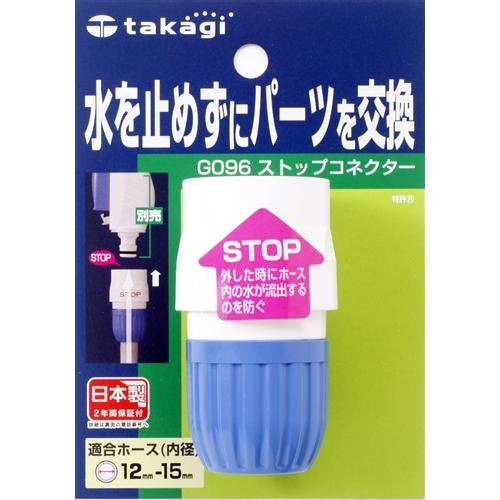 タカギ(takagi) ストップコネクター G096FJ