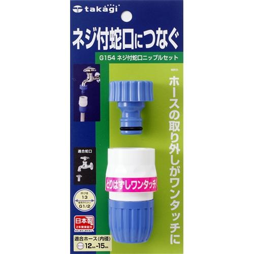 タカギ(takagi) ネジ付蛇口ニップルセット G154FJ