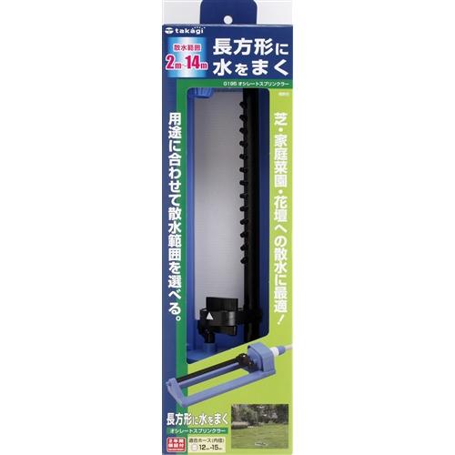 タカギ(takagi) オシレートスプリンクラー G195