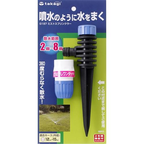 タカギ(takagi) ミストスプリンクラー G197