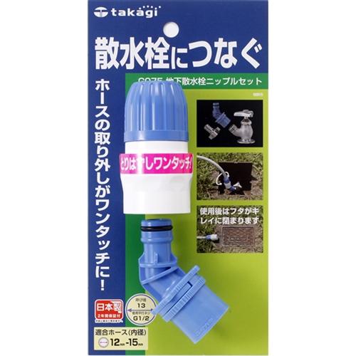 タカギ(takagi) 地下散水栓ニップルセット G075