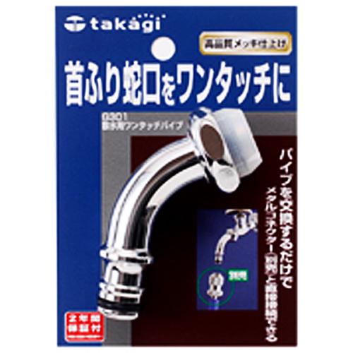 タカギ(takagi) 散水栓用ワンタッチパイプ G301