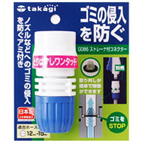 タカギ(takagi) ストレーナー付コネクター G086FJ