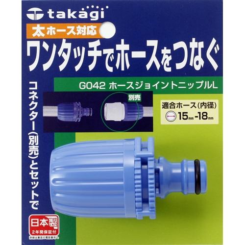 タカギ(takagi) ホースジョイントニップルL G042FJ