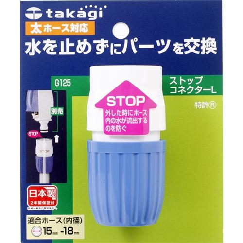 タカギ(takagi) ストップコネクターL G125FJ