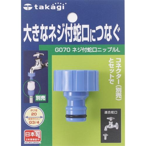 タカギ(takagi) ネジ付蛇口ニップルL G070FJ