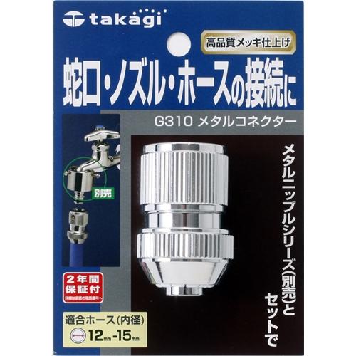 タカギ(takagi) メタルコネクター G310