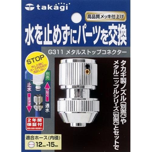 タカギ(takagi) メタルストップコネクター G311