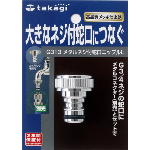 タカギ(takagi) メタルネジ付蛇口ニップルL G313