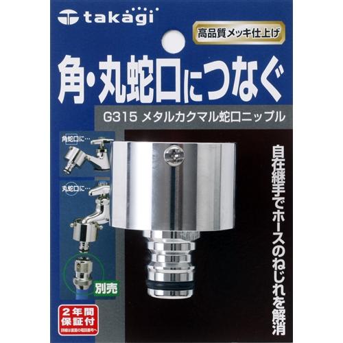 タカギ(takagi) メタルカクマル蛇口ニップル G315