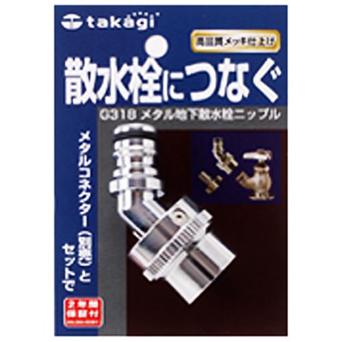 タカギ(takagi) メタル地下散水栓ニップル G318
