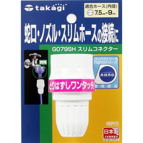 タカギ(takagi) スリムコネクター G079SH