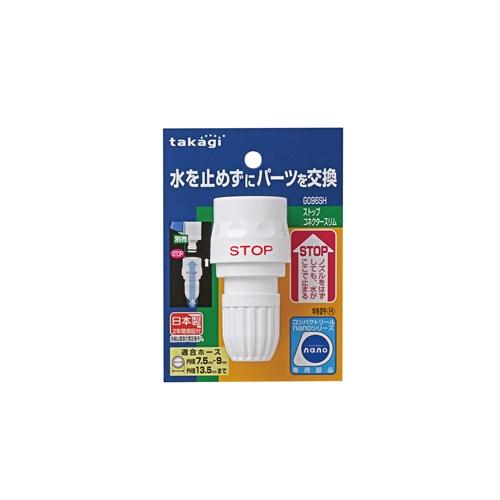 タカギ(takagi) ストップコネクタースリム G096SH