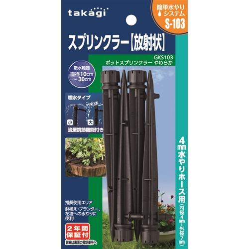 タカギ(takagi) ポットスプリンクラーやわらか GKS103