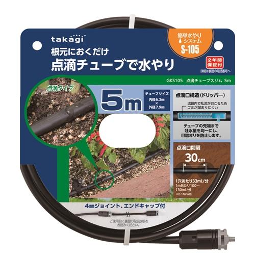 タカギ(takagi) 点滴チューブスリム5m GKS105
