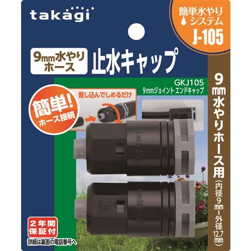 タカギ(takagi) 9mmジョイントエンドキャップ GKJ105