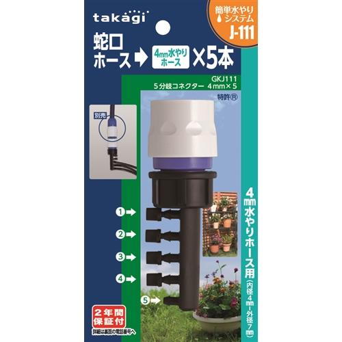 タカギ(takagi) 5分岐コネクター 4mm×5 GKJ111