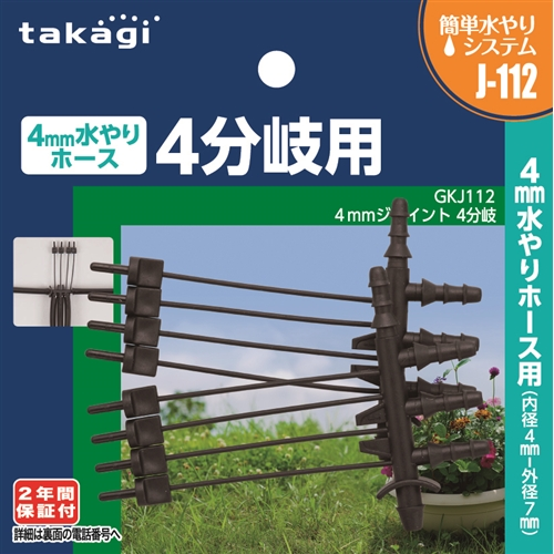 タカギ(takagi) ジョイント4分岐 4mmホース用 GKJ112