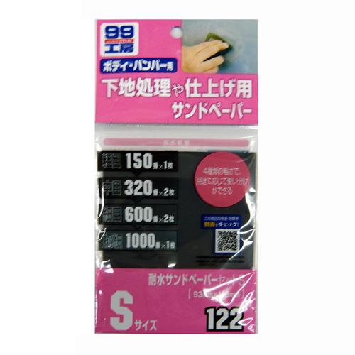 ソフト99(SOFT99) 耐水サンドペーパーS 6枚入り09122